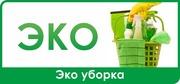 ЭКО-Уборка Квартир Домов Коттеджей. Красноярск.