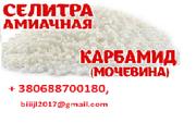 Карбамид,  селитра,  npk,  сера.  По Украине и на экспорт