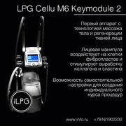 LPG аппараты. Продажа,  аренда,  рассрочка. LPG Cellu M6 Integral,  Keymo