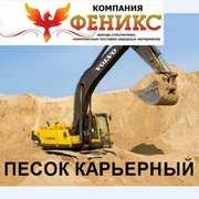 Песок,  щебень,  бой,  грунт,  отсев,  земля с доставкой